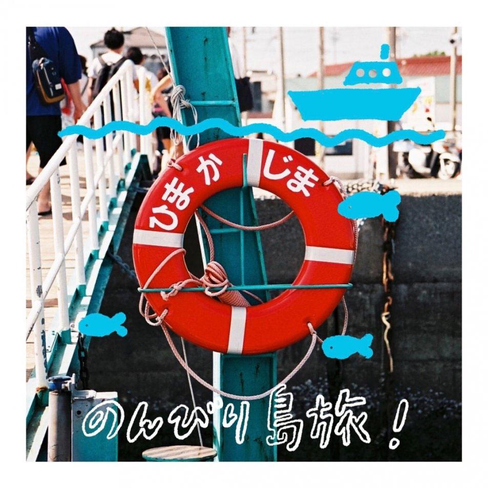 愛知の離島で島旅『日間賀島』